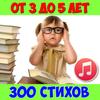 Стихи для детей аудио сборник. Агния Барто и др أيقونة