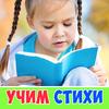 Стихи для детей аудио сборник आइकन
