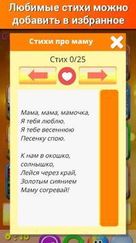 Сборник стихи для детей аудио screenshot 7