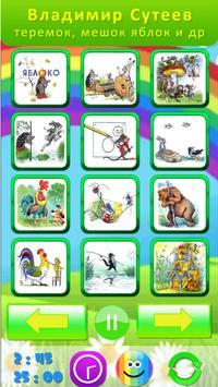 Сказки для детей плеер ảnh chụp màn hình 5