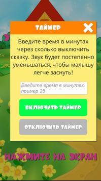 Сказки для детей плеер Screenshot 1