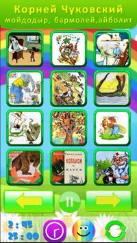 Сказки для детей плеер ảnh chụp màn hình 3