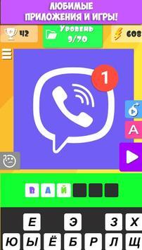 Угадай логотип на русском 2019 screenshot 1