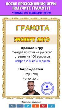 Угадай логотип на русском 2019 screenshot 7