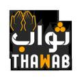 ثواب - Thawap | أدعية و أذكار مكتوبة بدون انترنت