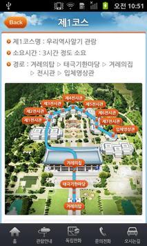 독립기념관 screenshot 2