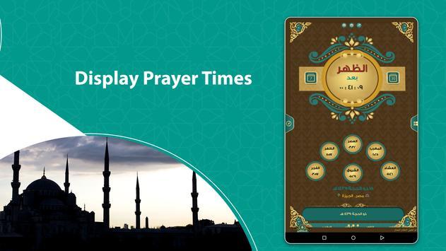 براير ناو   مواقيت الصلاة و المؤذن و أذكار المسلم تصوير الشاشة 9