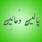 Chalees Masnoon Dua Urdu Islamic / 40 Duain icon