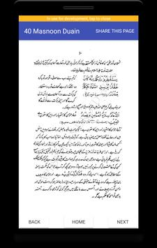 Chalees Masnoon Dua Urdu Islamic / 40 Duain screenshot 9