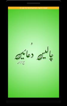 Chalees Masnoon Dua Urdu Islamic / 40 Duain screenshot 1