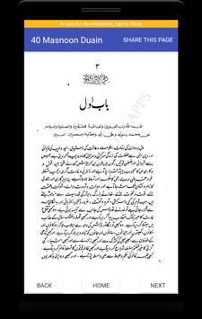 Chalees Masnoon Dua Urdu Islamic / 40 Duain screenshot 3