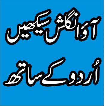 Learn English in urdu screenshot 1