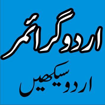 Learn Urdu Grammar poster