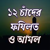 ১২ চাঁদের তাতর্পয icon