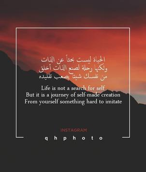 Arabic Quotes screenshot 6