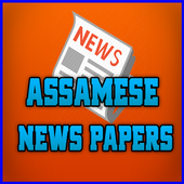 Assamese News Papers icon