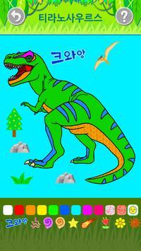 앱들엄마 공룡색칠놀이 screenshot 4