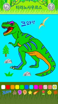 앱들엄마 공룡색칠놀이 screenshot 12