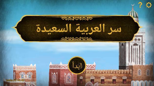The Secrets of Arabia Felix screenshot 8