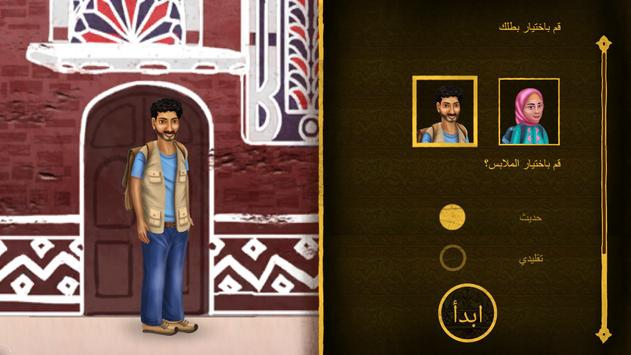 The Secrets of Arabia Felix screenshot 1