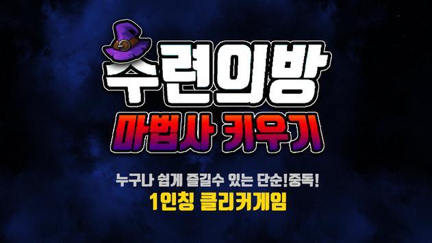 수련의방 : 마법사 키우기 poster