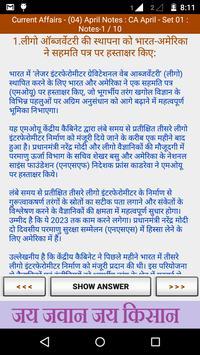Hindi Current Affairs GK 2018 screenshot 5