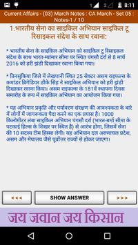 Hindi Current Affairs GK 2018 screenshot 6