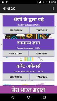 Hindi Current Affairs GK 2018 poster