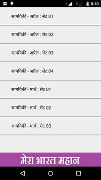 Hindi Current Affairs GK 2018 screenshot 2