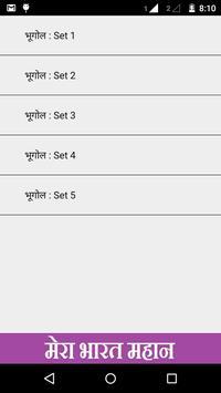Hindi Current Affairs GK 2018 screenshot 3