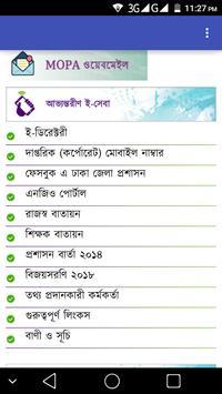 বরিশাল জেলা screenshot 7