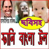 ফানি বাংলা ট্রল ইমেজ icon