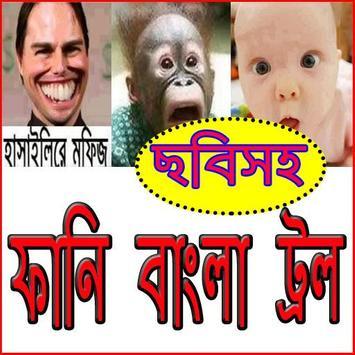 ফানি বাংলা ট্রল ইমেজ poster