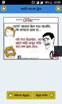 ফানি বাংলা ট্রল ইমেজ screenshot 1