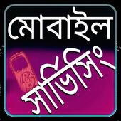 মোবাইল সার্ভিসিং icon