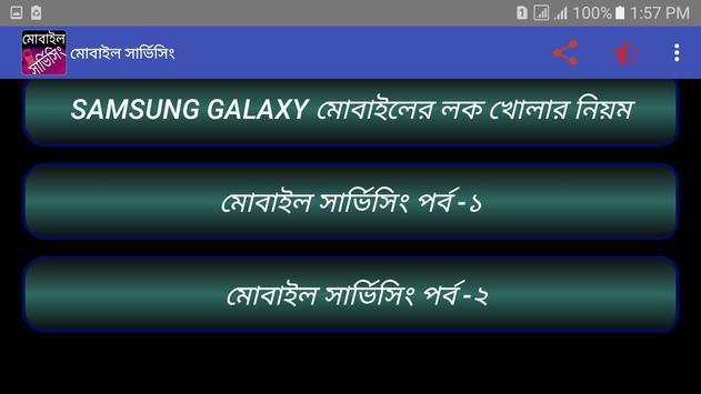 মোবাইল সার্ভিসিং screenshot 4
