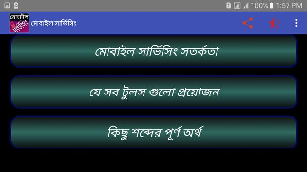 মোবাইল সার্ভিসিং screenshot 6