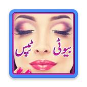 Beauty Tips in Urdu ícone