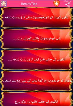 Beauty Tips in Urdu imagem de tela 2