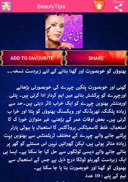 Beauty Tips in Urdu imagem de tela 3