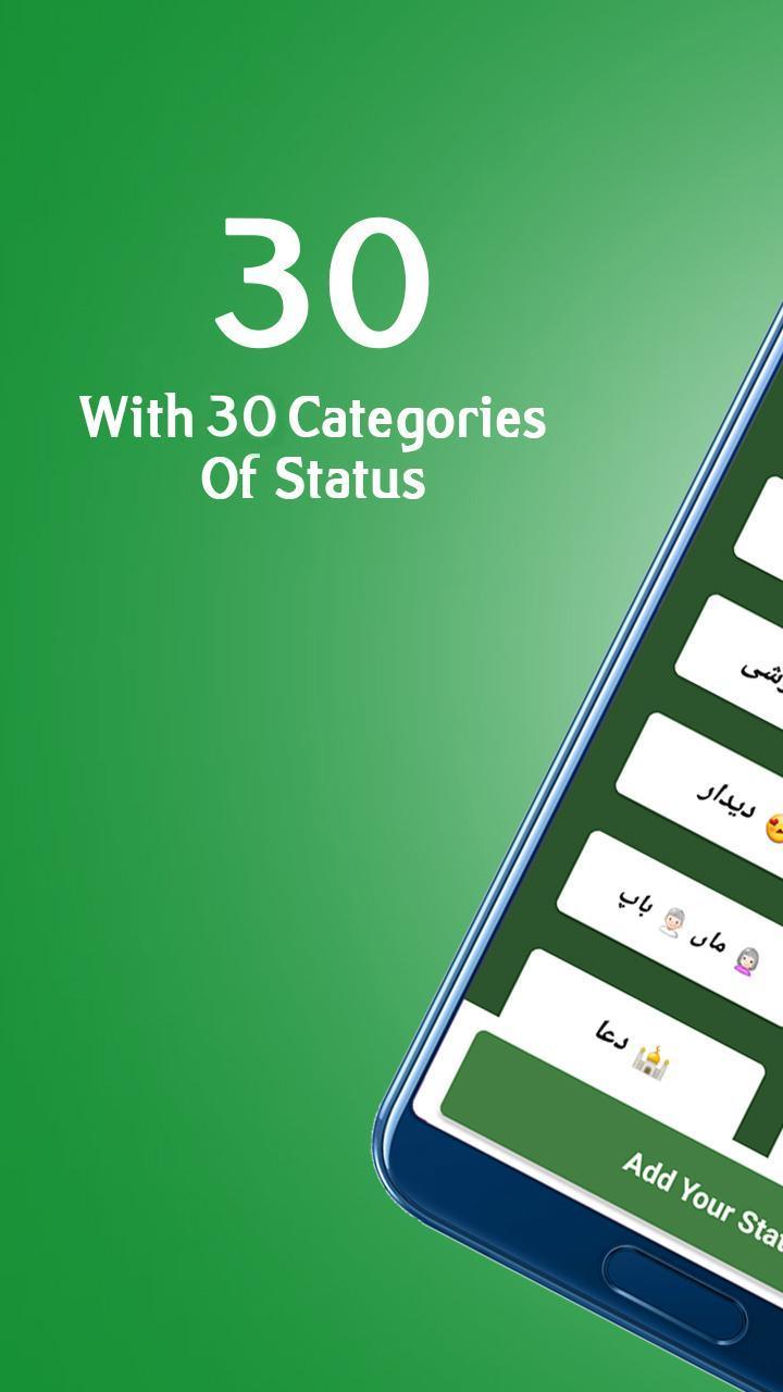 Urdu Poetry, Urdu Shayari - Best Urdu Status for Android