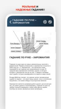 Palmistry. Divination by hand lines screenshot 3
