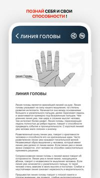 Palmistry. Divination by hand lines screenshot 1