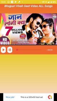 Bhojpuri Vivah Geet Video ALL Song App poster