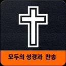 모두의 성경과 찬송 APK