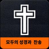 모두의 성경과 찬송 icon