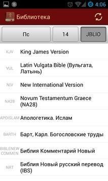 Bible captura de pantalla 2