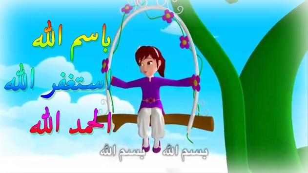 Bismillah Poster