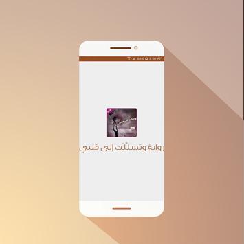 رواية وتسللت إلى قلبي screenshot 4