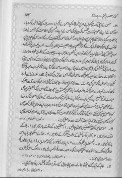 Chaharda(choda) Masoomin ke farman(aqwal) Part 8 screenshot 3